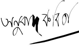 অনুবাদ কবিতা //  হােহেনলিণ্ডেন // টমাস ক্যাম্পবেল  // অনুবাদ : পিনাকীশঙ্কর চৌধুরী
