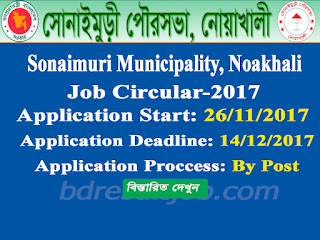 Sonaimuri Municipality, Noakhali job circular 2017