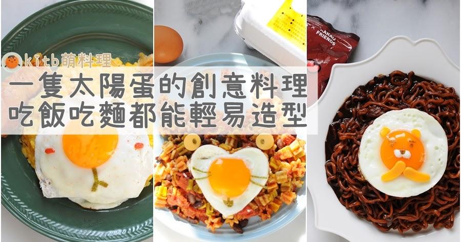 [kitb萌早餐] 一隻太陽蛋的創意料理 吃飯吃麵都能輕易造型 | 《早餐女皇之蔬食日常》