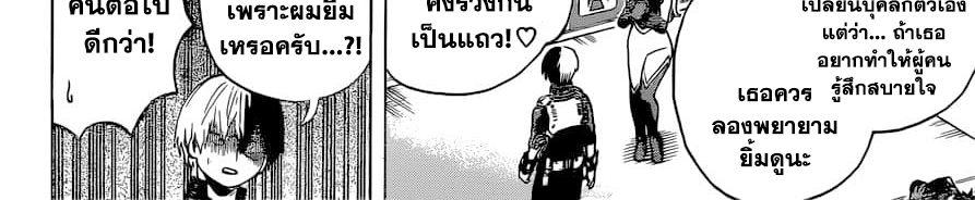 อ่านการ์ตูน Boku no Hero Academia ตอนที่ 241 หน้าที่ 105