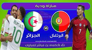 مشاهدة مباراة الجزائر و البرتغال بث مباشر 07-06-2018