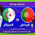 مشاهدة مباراة الجزائر و البرتغال بث مباشر 07-06-2018 ودية