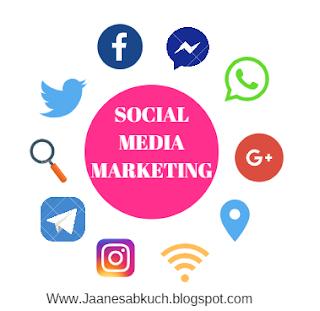 Social Media Marketing kya hai aur is se business me kaise faida ho sakta hai