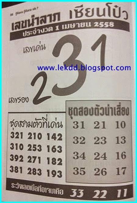 เลขนำลาภเซียนโป๋ว,หวยซองงวดนี้,หวยเด็ดงวดนี้ ,เลขเด็ดงวดนี้,ข่าวหวยงวดนี้,เลขนำลาภเซียนโป๋ว   1/04/58  เมษายน
