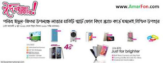 Lava Mobile EID Dhamaka Smartphone Offer