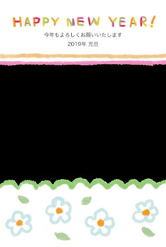 お花畑のお絵描き年賀状(写真フレーム付き)
