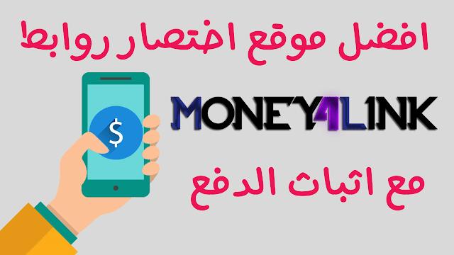 شرح موقع money4link اقوى موقع اختصار روابط بمميزات خرافية !