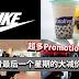 4月份最后一个星期的大减价活动!AirAsia机票、Padini、Tealive、Nike等都有大减价!