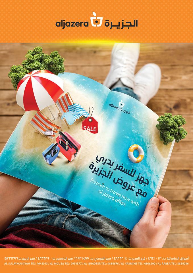 e21f9802e عروض اسواق الجزيرة السعودية من 4 ابريل حتى 10 ابريل 2019 • عروض نت