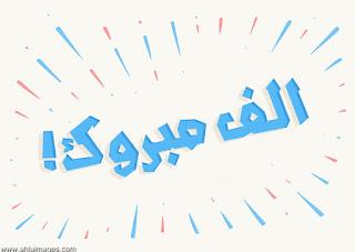 صور مكتوب عليها الف مبروك 2018 تهنئة الف الف مبروك
