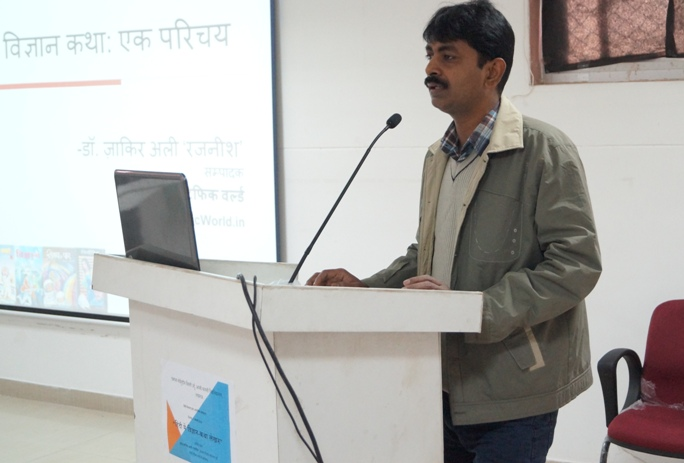 Hindi Science Fiction Lecture, Khwaja Moinuddin Chishti Usdu Arbi Farsi University, Lucknow