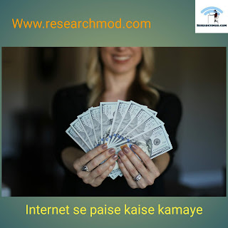 Internet se paise kaise kamaye,how to earn money from internet