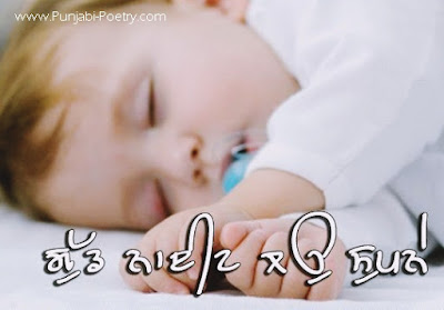 Good Night Punjabi Whatsapp Status, FB Good Night SMS