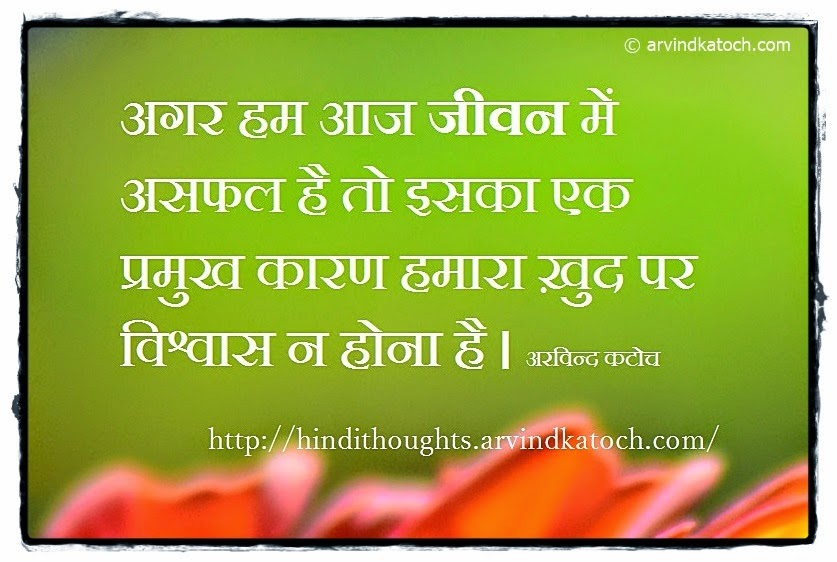 Life, unsuccessful, lelief, Arvind katoch, Hindi, Quote,