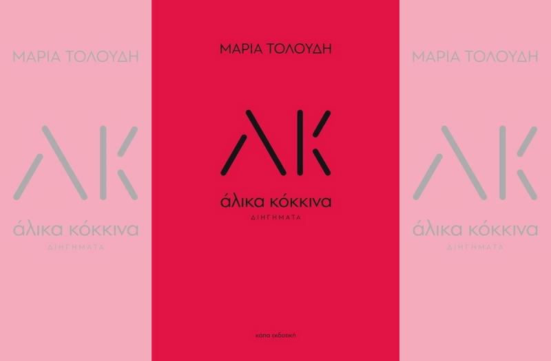 Κυκλοφόρησε το νέο βιβλίο της Μαρίας Τολούδη «Άλικα Κόκκινα»