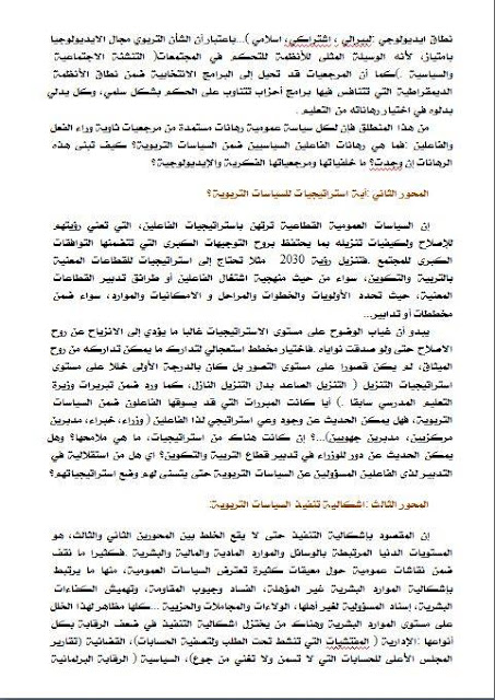 مراكش:الدورة العاشرة من المناظرة الوطنية حول أسئلة إصلاح منظومة التربية والتكوين