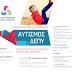 Επιστημονικό σεμινάριο με θέμα τον Αυτισμό και τη ΔΕΠΥ από το Διεπιστημονικό Κέντρο Ηπείρου
