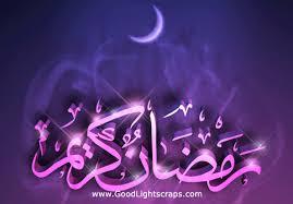 Ramadan animated gif 2018 in HD