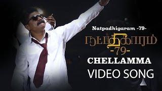 Natpadhigaram – 79 _ Sollu Sollu Chellamma Video Song _ Latest Tamil Song
