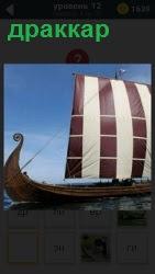 По волнам спешит судно для викингов драккар