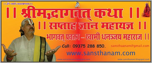 Swami Dhananjay Maharaj.