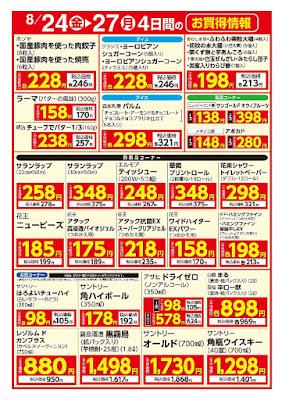 8月24日(金)〜27日(月) 4日間のお買得情報