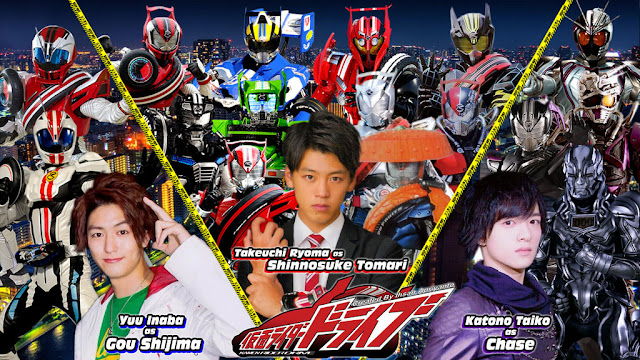 Download Kamen Rider Drive Sub Indo