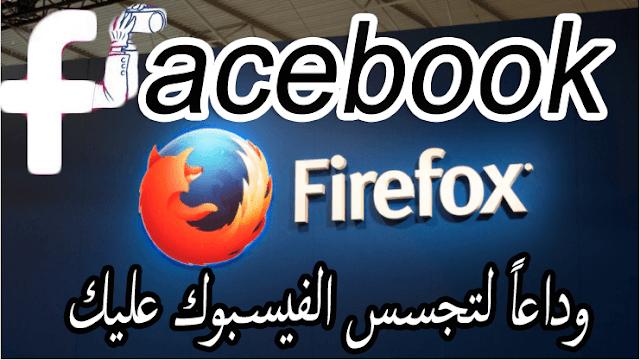 أداة Facebook Container لمنع الفيسبوك من التجسس عليك