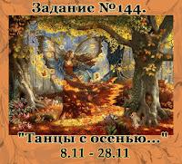 http://club-dnepr.blogspot.ru/2017/11/144.html