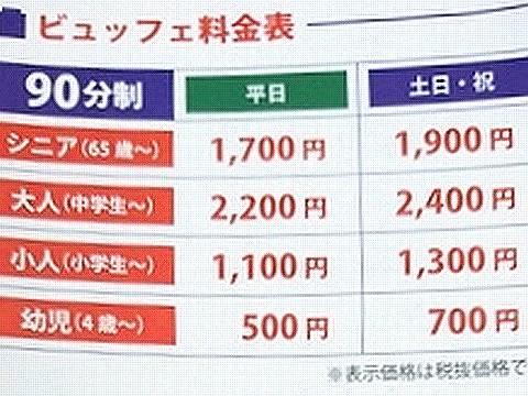 HP情報 OKONOMIYAKI & TEPPANYAKI LABO BOTECO Maker's Pier(お好み焼&鉄板焼ラボ ぼてこ メイカーズピア店)