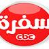 مشاهدة قناة سي بي سي سفرة بث مباشر بدون تقطيع CBC Sofra