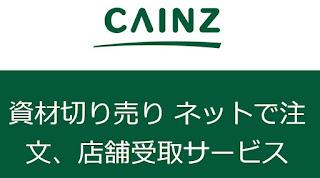 カインズの資材切り売り ネットで注文、店舗受取サービス
