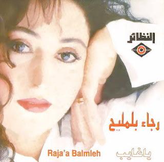 Rajae belmlih-Ya Ghayeb