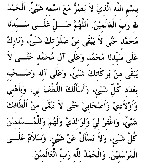 Sayyidus Shalawat