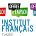 المعهد الفرنسي بتونس ينتدب أعوان وإطارات