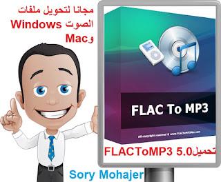 تحميل FLACTo MP3 5.0 مجانا لتحويل ملفات الصوت Windows وMac