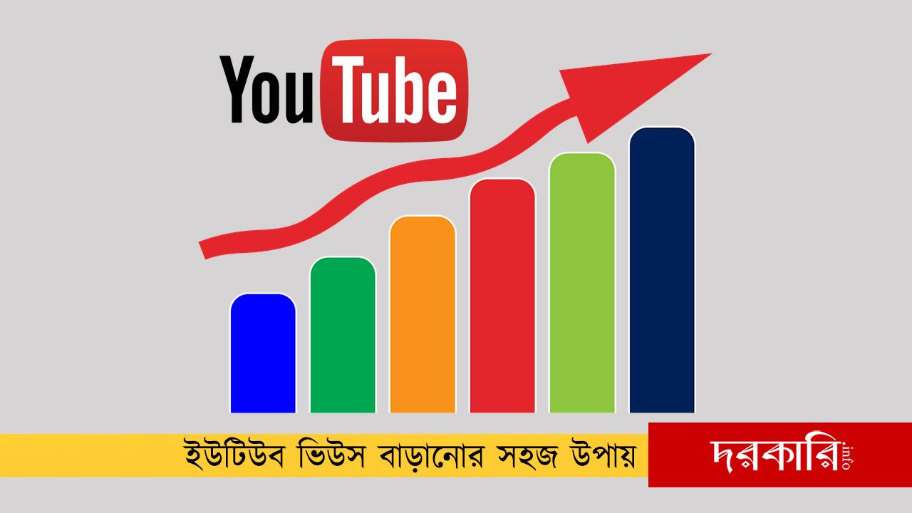 কিভাবে দ্রুত ইউটিউব ভিউস বাড়ানো যায়? ইউটিউব এসইও, টিপস, ট্রিক, আইডিয়া, দরকারি, How to increase youtube views quickly Bangladesh dorkari info