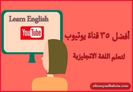 قنوات تعليم اللغة الانجليزية يوتيوب للمبتدئين - English learning channel YouTube