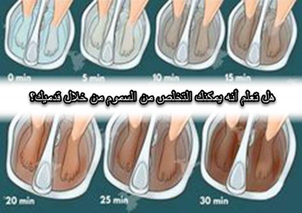 هل تعلم أنه يمكنك التخلص من السموم من خلال قدميك؟