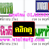 มาแล้ว...เลขเด็ดงวดนี้ หวยหนังสือพิมพ์ หวยไทยรัฐ บางกอกทูเดย์ มหาทักษา เดลินิวส์ งวดวันที่16/11/61