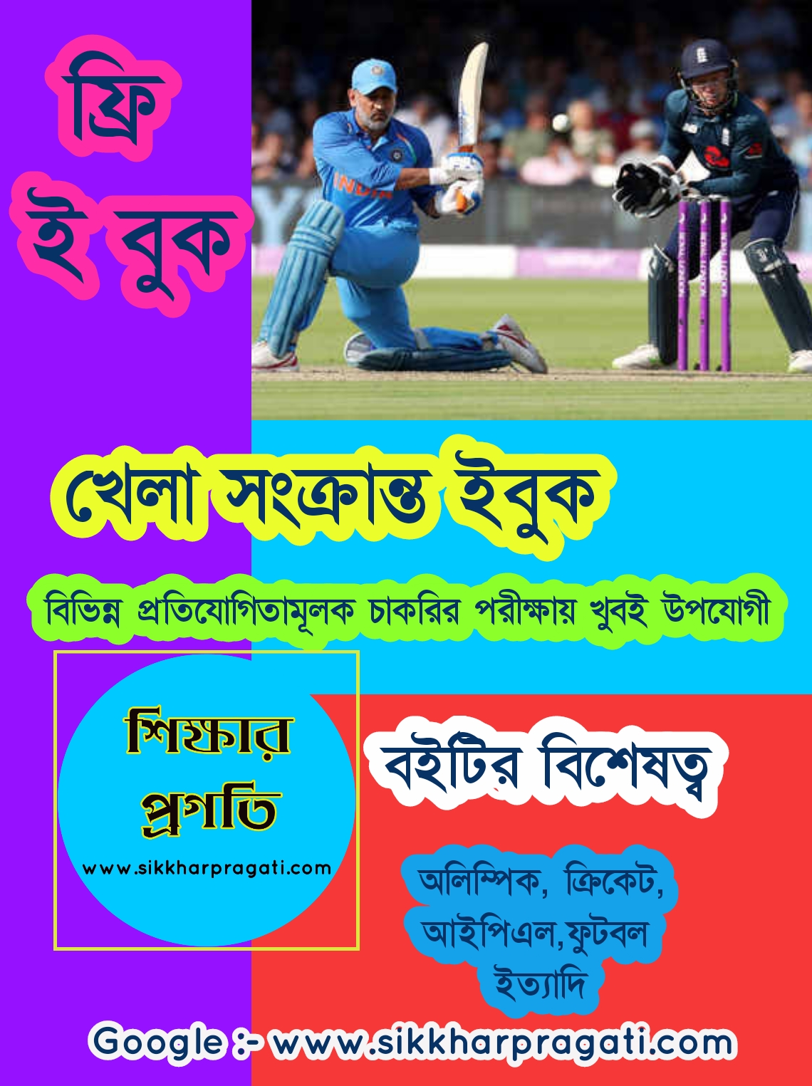 Sports Special General Knowledge ebook in Bengali