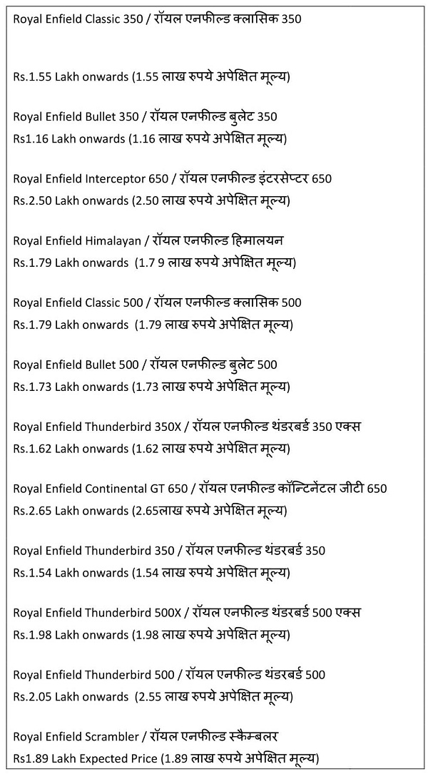 Royal Enfield Bullet Price List