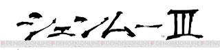Shenmue III logo (kanji characters)