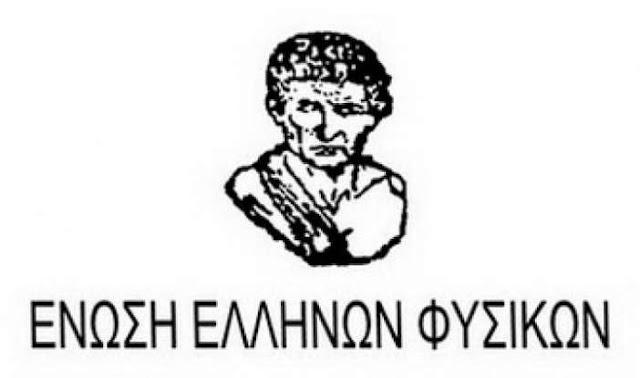 Διημερίδα από τον Δήμο Επιδαύρου: «Φιλοσοφία και Επιστήμη. Μία διαχρονική συνάντηση»