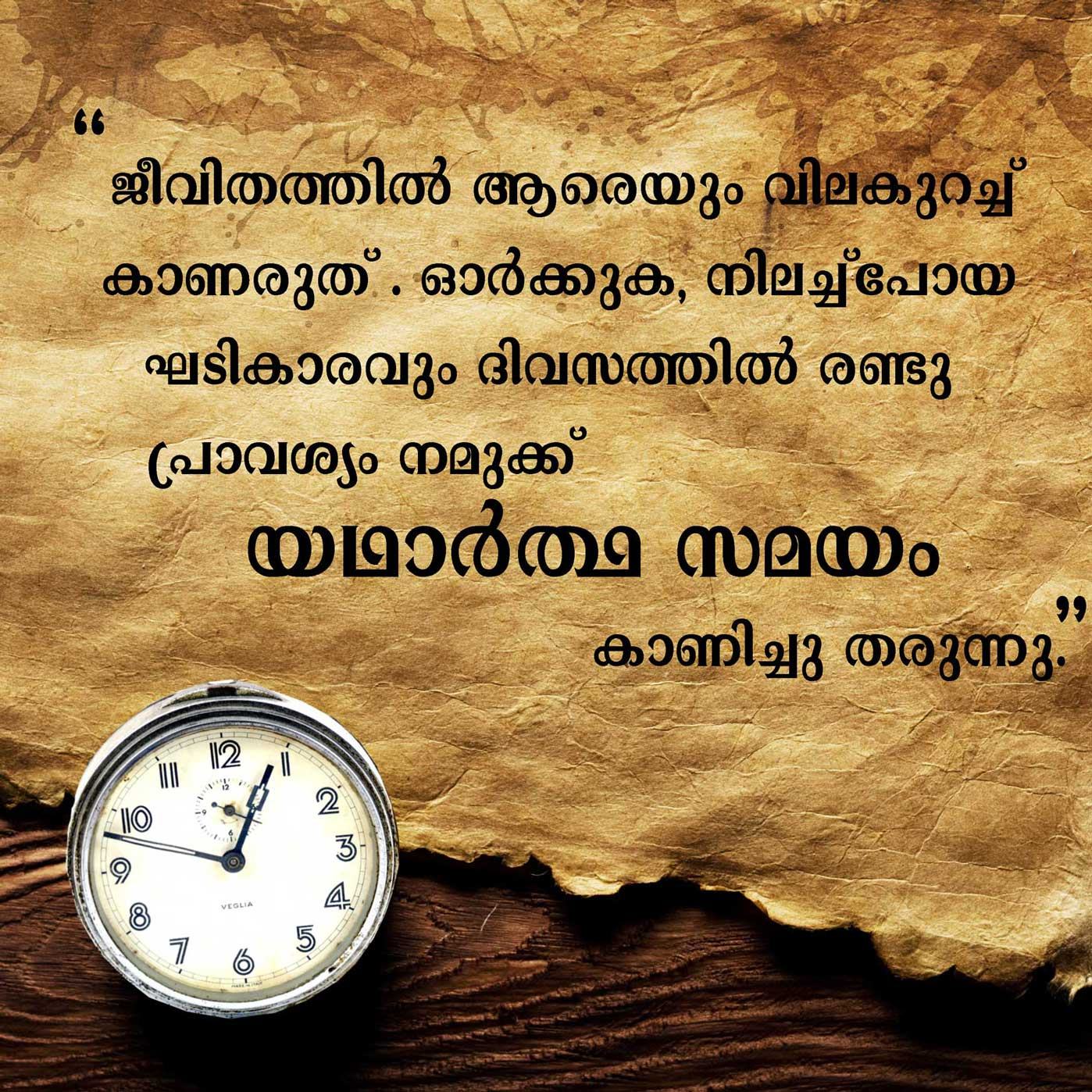 Malayalam Messages: Malayalam Quotes Collection