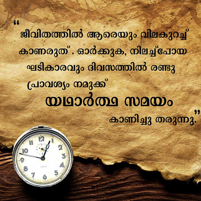 Super malayalam quotes about success & failure of life, Nostalgia, Sadness, loneliness and friendship| Kwikk Best Malayalam quotes collection