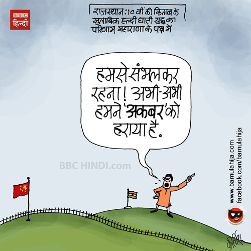 education, china, cartoons on politics, indian political cartoon, bjp cartoon, cartoonist kirtish bhatt