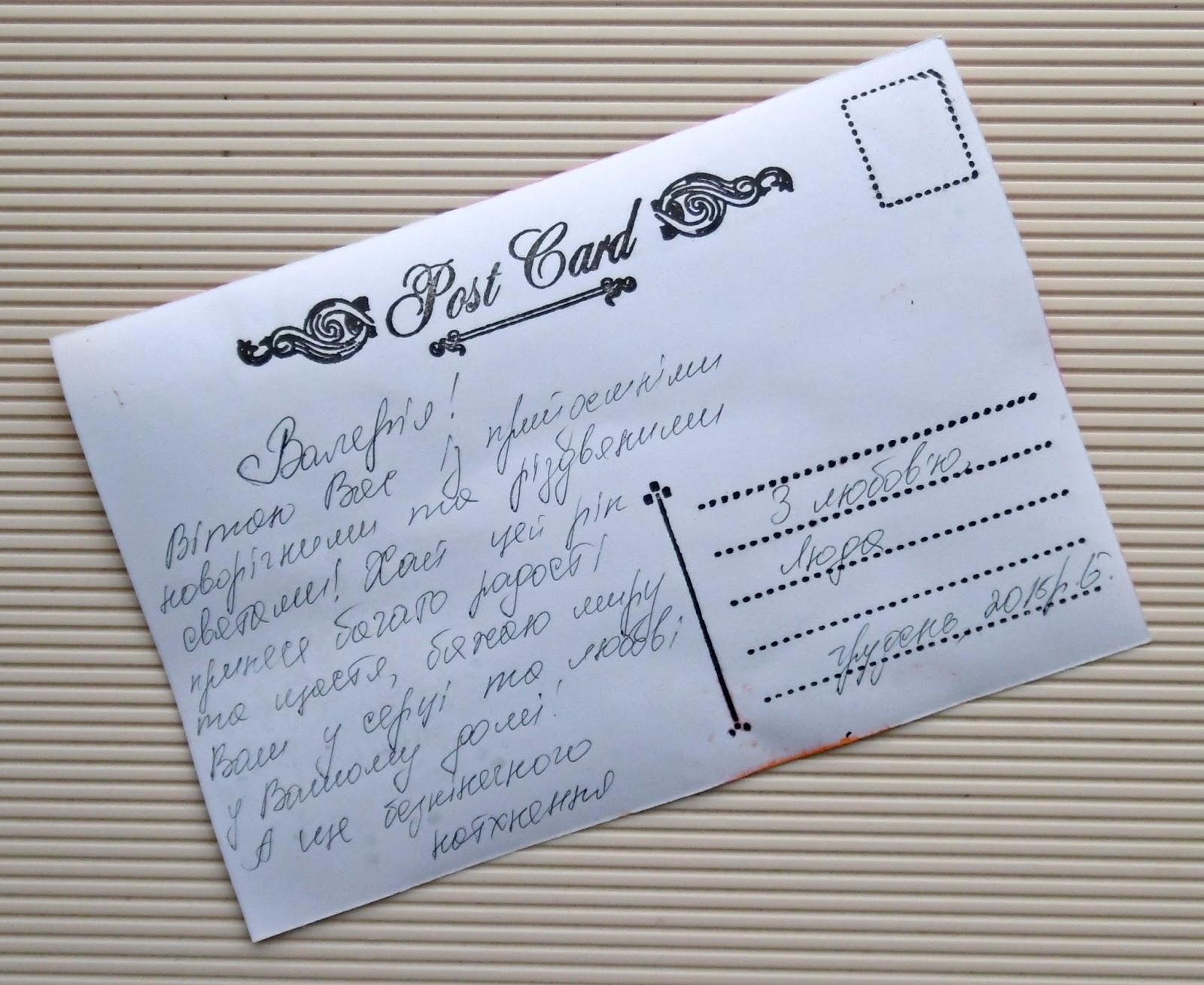 норах, образец подписания открыток краска лучше