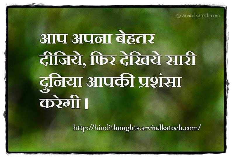 You Must Give Your Best Hindi Thought आप अपन ब हतर
