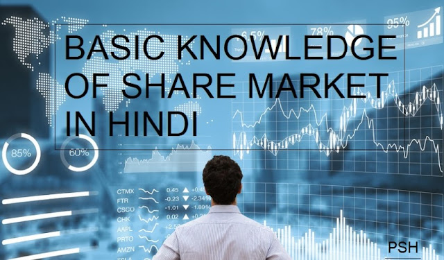 Share Market Se Unlimited Paise Kaise Kamaye In Hindi - Basic Knowledge